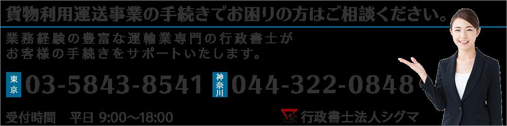 お問い合わせは東京03-5843-8541、神奈川044-322-0848まで。