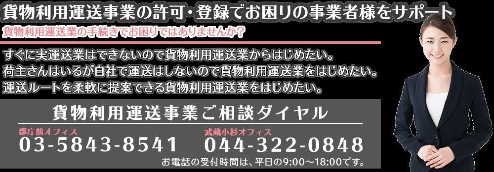 貨物利用運送業許可・登録サポート 東京都・神奈川県を中心に一都六県のお客様に対応いたします。