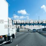 第一種貨物利用運送事業登録の要件を徹底解説