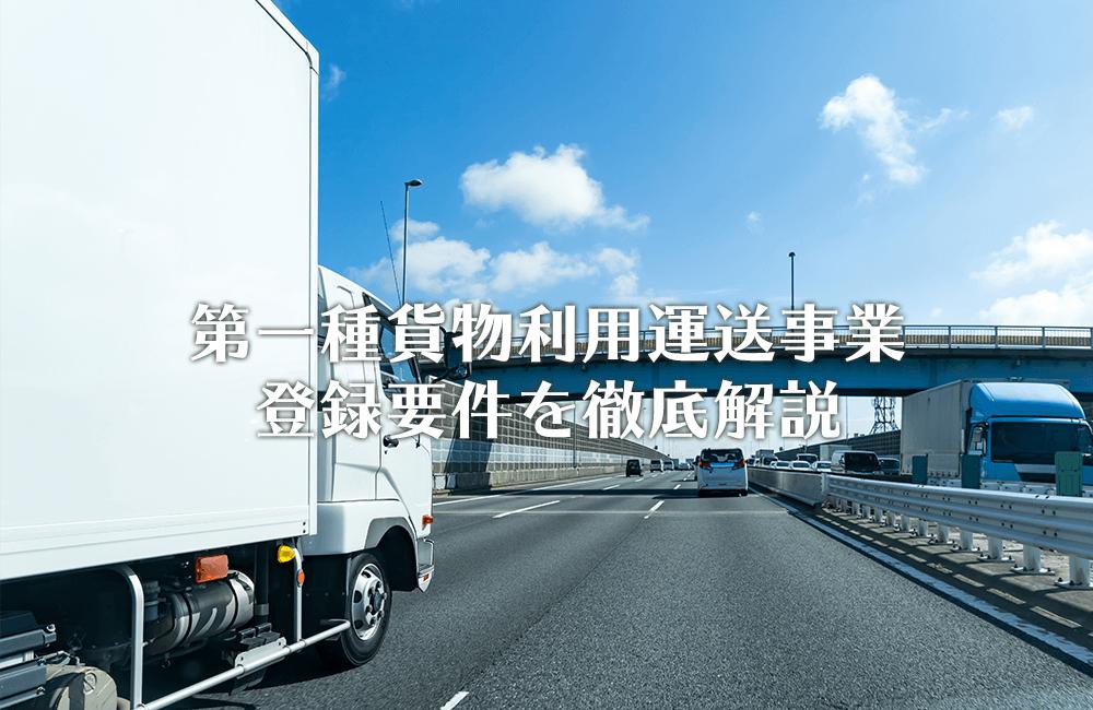 第一種貨物利用運送事業登録要件徹底解説