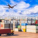 第二種貨物利用運送事業許可の要件を徹底解説