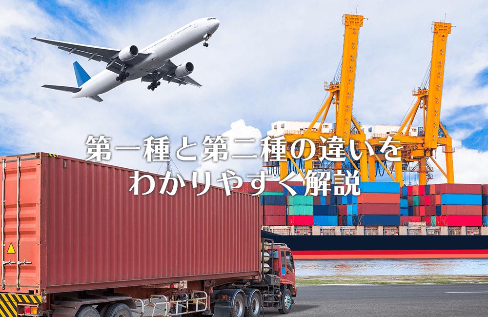 第一種と第二種貨物利用運送事業の違いを解説