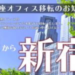 【重要】銀座オフィス移転のお知らせ